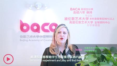 BACA国际艺术课程中心