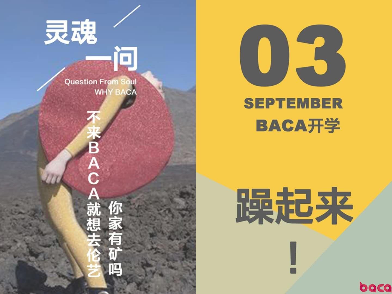 2018 BACA新学年即将开启~9月3日我们不见不散!   BACA校内动态