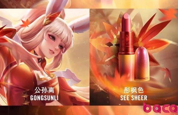 王者荣耀 x MAC魅可 合作款口红霸气登场 | BACA资讯