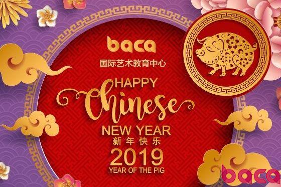 BACA人儿的猪年祝福大放送 | BACA校内活动