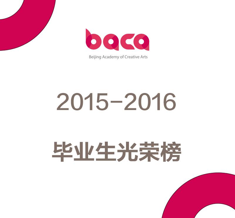 Beijing Academy of Creative Arts 2015-2016 honor roll