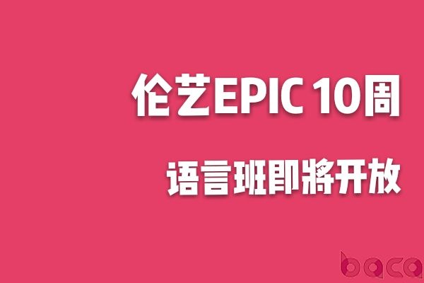 重要信息!伦敦艺术大学EPIC10周语言课程即将开放申请 | BACA校内动态