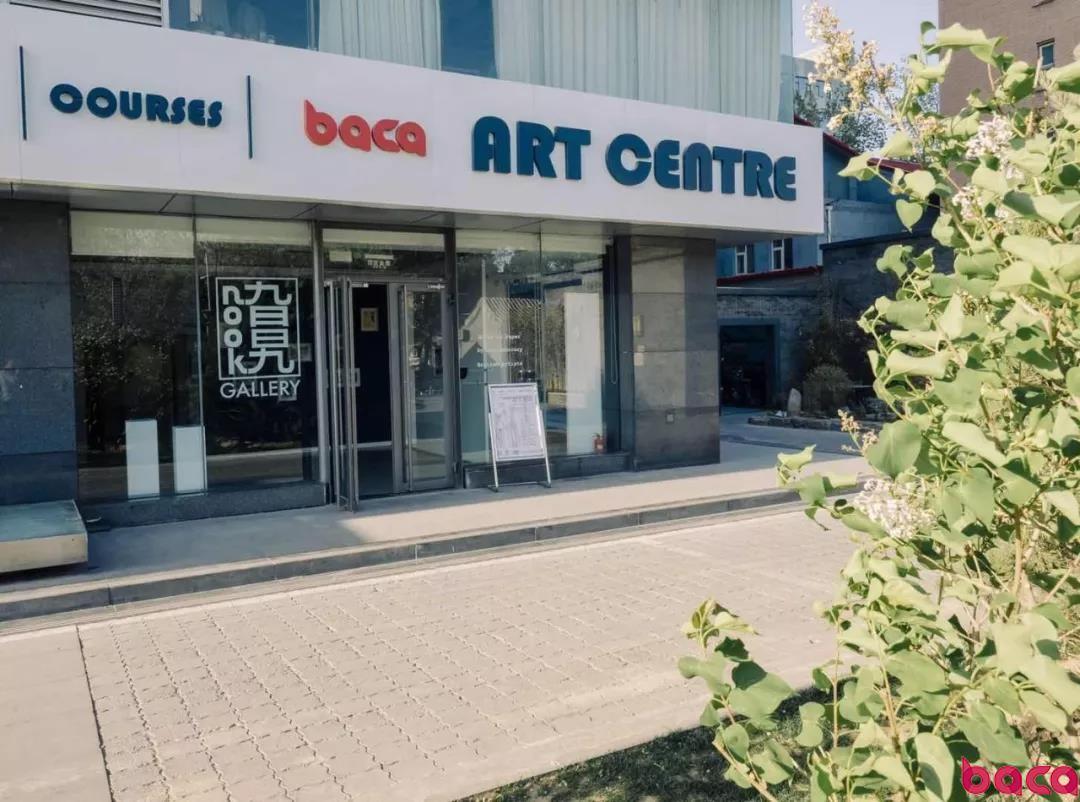 BACA国际艺术学校 BACA艺术中心旮旯空间