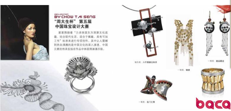 中国珠宝首饰设计制作大赛 伦敦艺术大学北京代表处