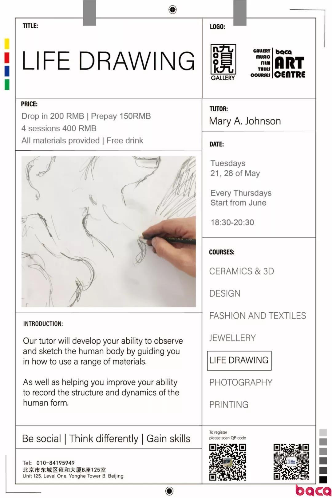 素描人体写生画室北京 艺考素描水彩课