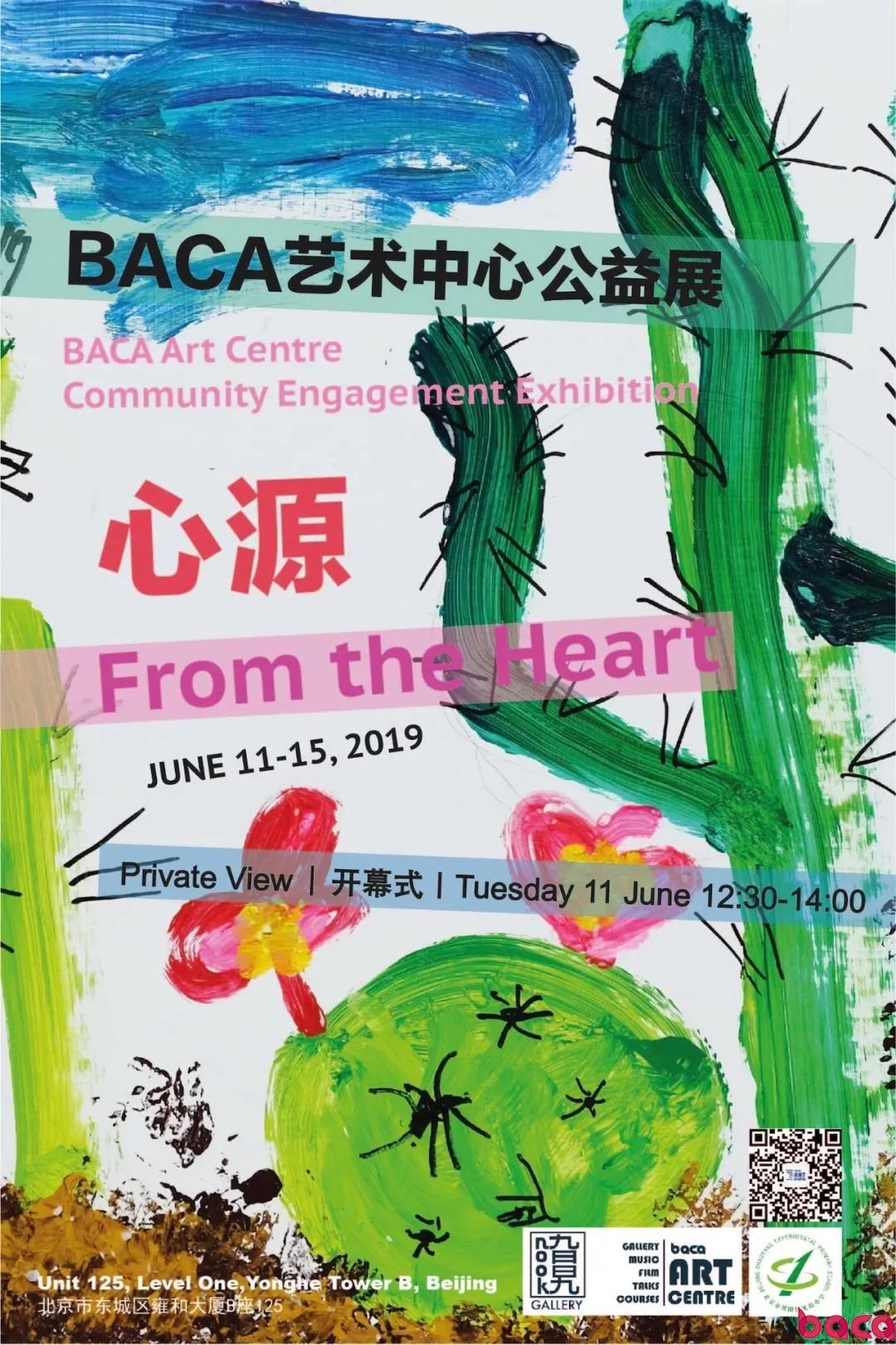 北京朝阳实验小学新源里分校 BACA艺术中心