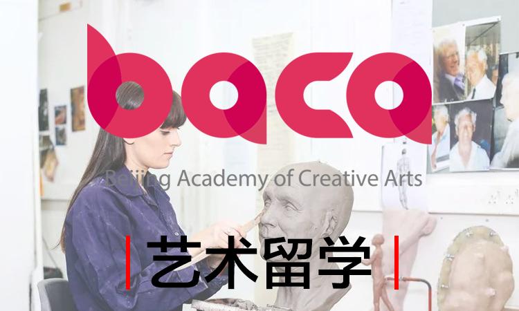 艺术留学为何选择伦敦艺术大学?-BACA资讯