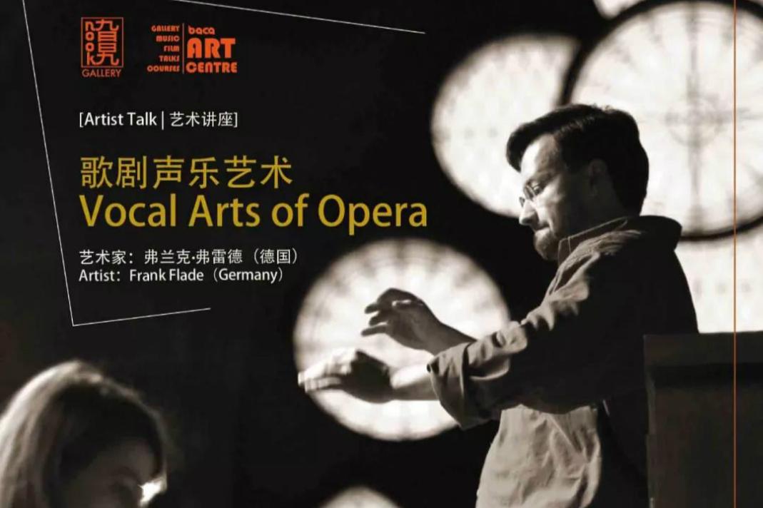 艺术讲座:歌剧声乐艺术   BACA艺术中心