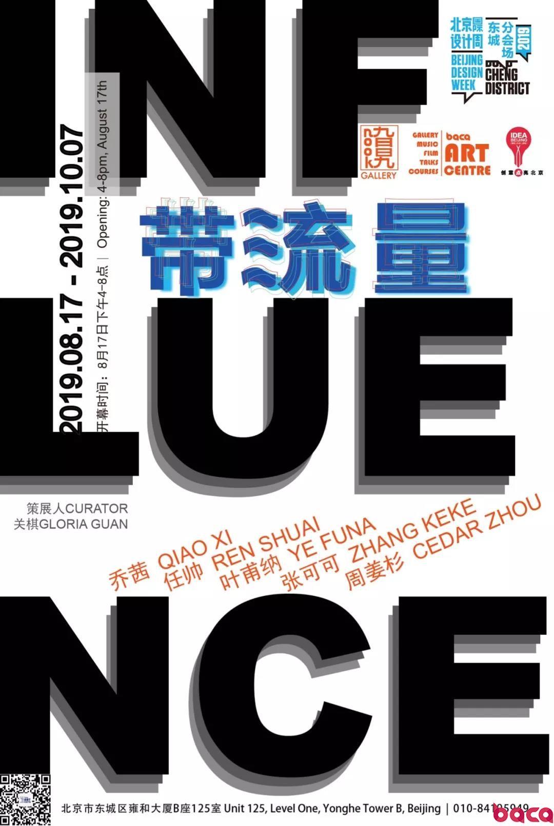 2019北京国际设计周 BACA艺术中心