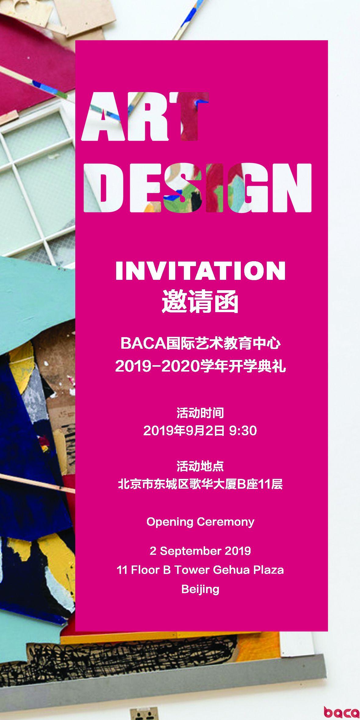 开学典礼邀请函模板免费下载 BACA国际艺术教育中心2019