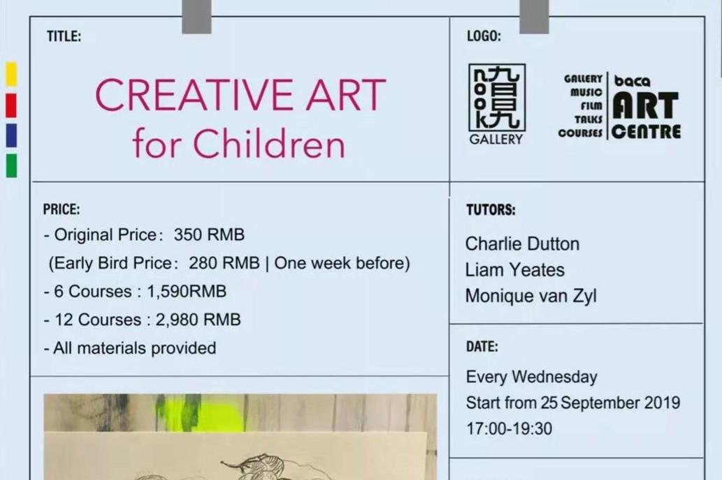 短期课程:7-16岁青少年创意艺术课程 | BACA艺术中心