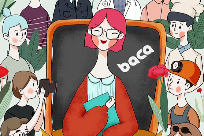 老师,您辛苦啦!BACA全体向教师致敬   BACA资讯