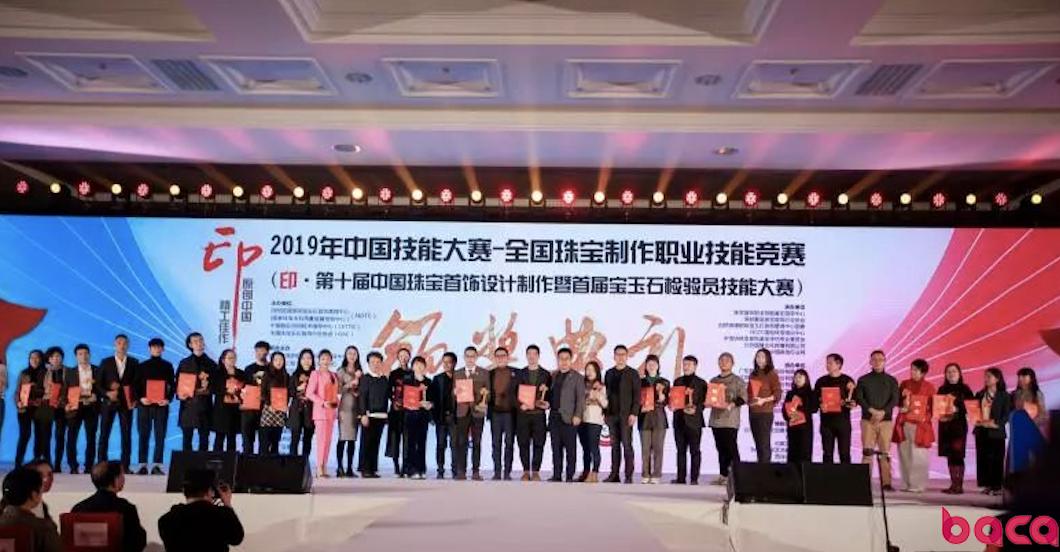 """见证中国珠宝设计的成长,""""印·大赛""""伦艺学生获奖 BACA资讯"""