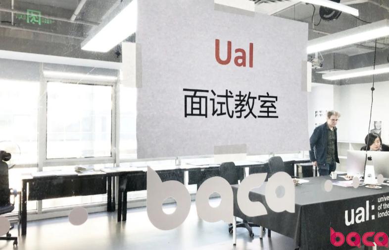 BACA伦敦艺术大学专场面试
