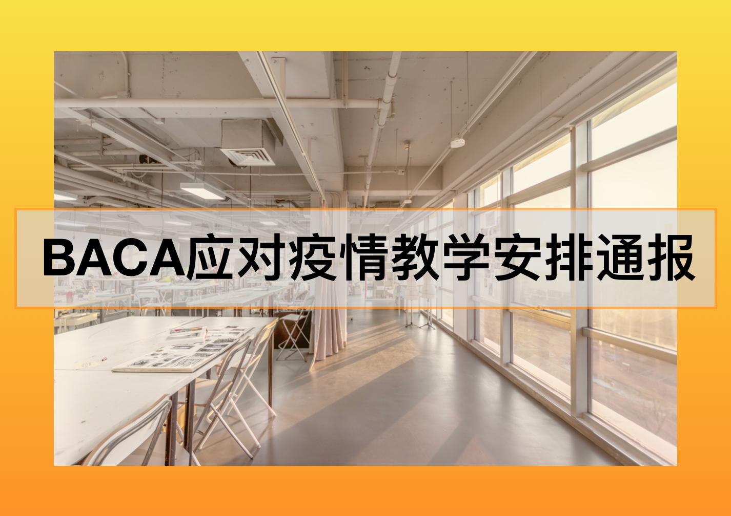 BACA应对疫情教学安排通报|第一号