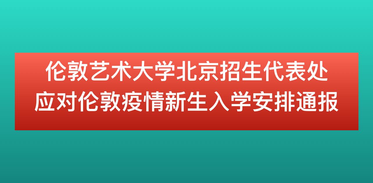 伦敦艺术大学北京办公室应对伦敦疫情新生入学安排通报 | 第一号
