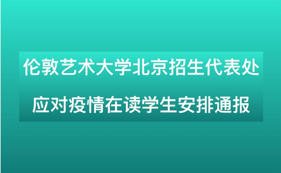 伦敦艺术大学北京招生代表处应对疫情在读学生安排通报 | 第一号
