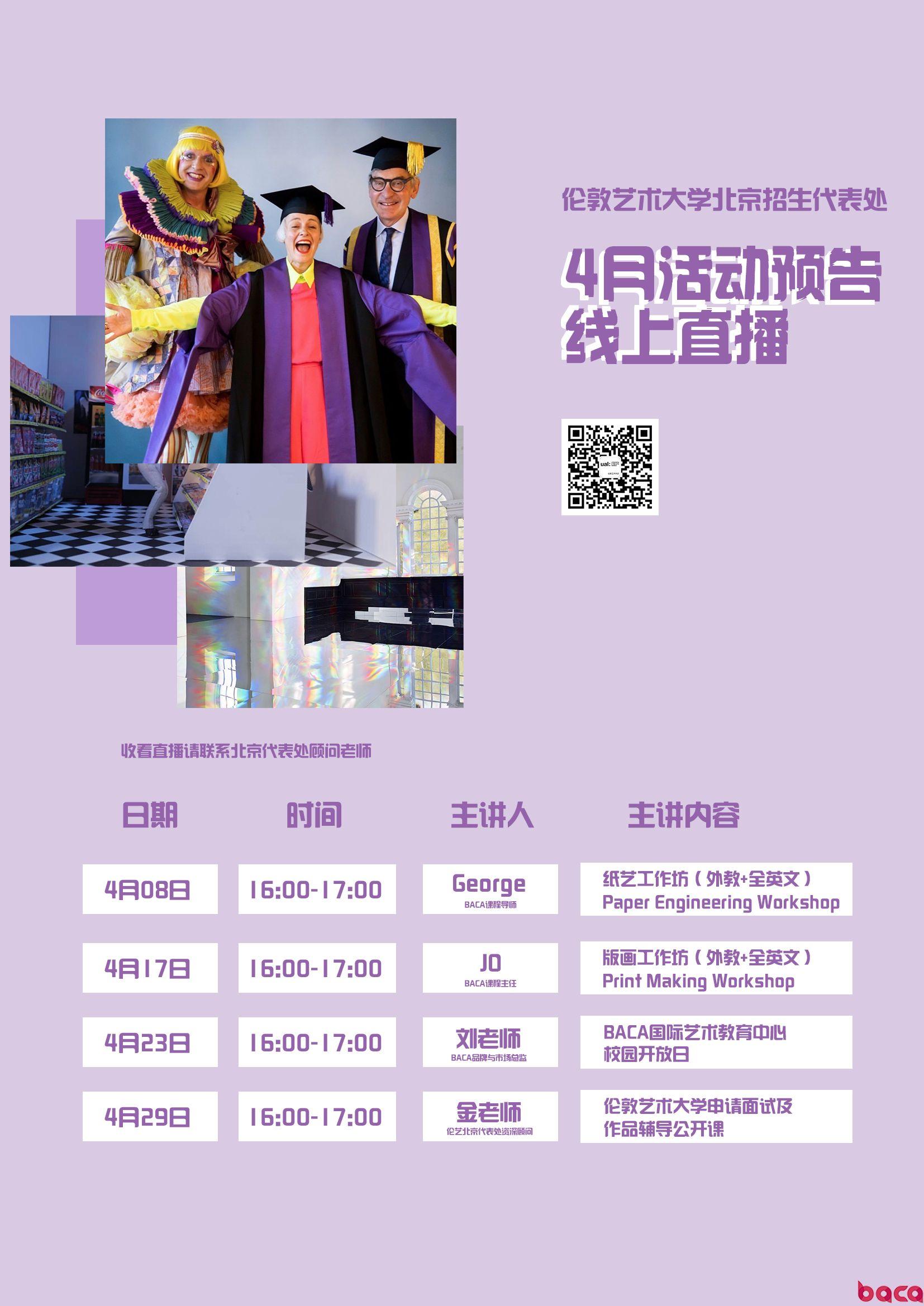 BACA国际艺术高中四月份活动列表|BACA活动
