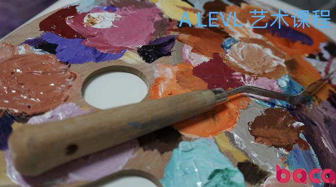 读英国a level艺术课程,来BACA国际艺术高中,成就好未来!|BACA资讯