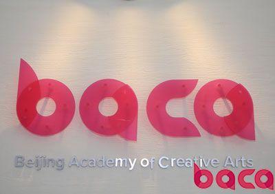 BACA国际艺术好学校