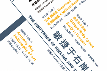 [BACA Exhibition Talk Series] The Swiftness of Feeling and Thinking