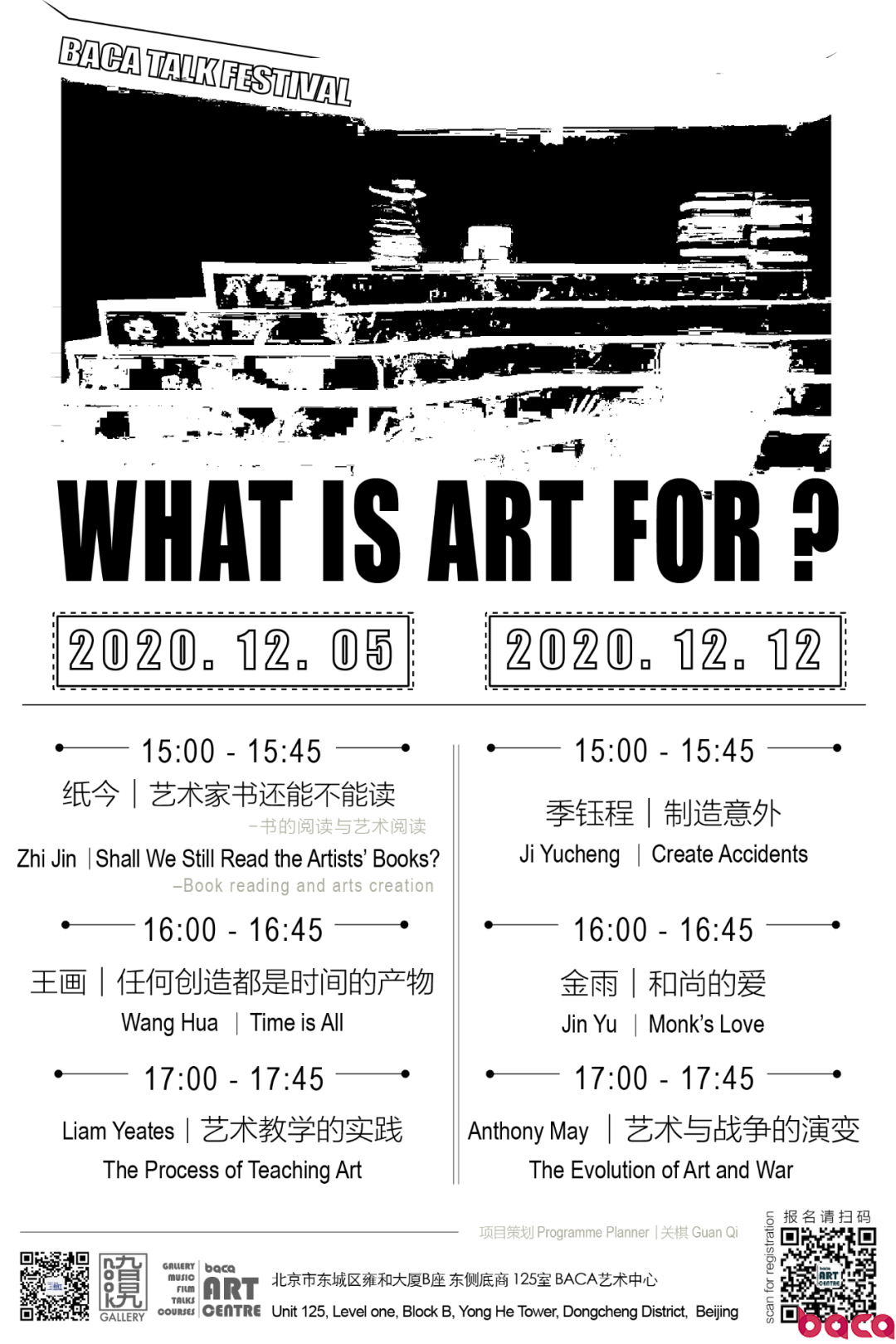 【Baca Talk Festival】What Is Art For? Series 2
