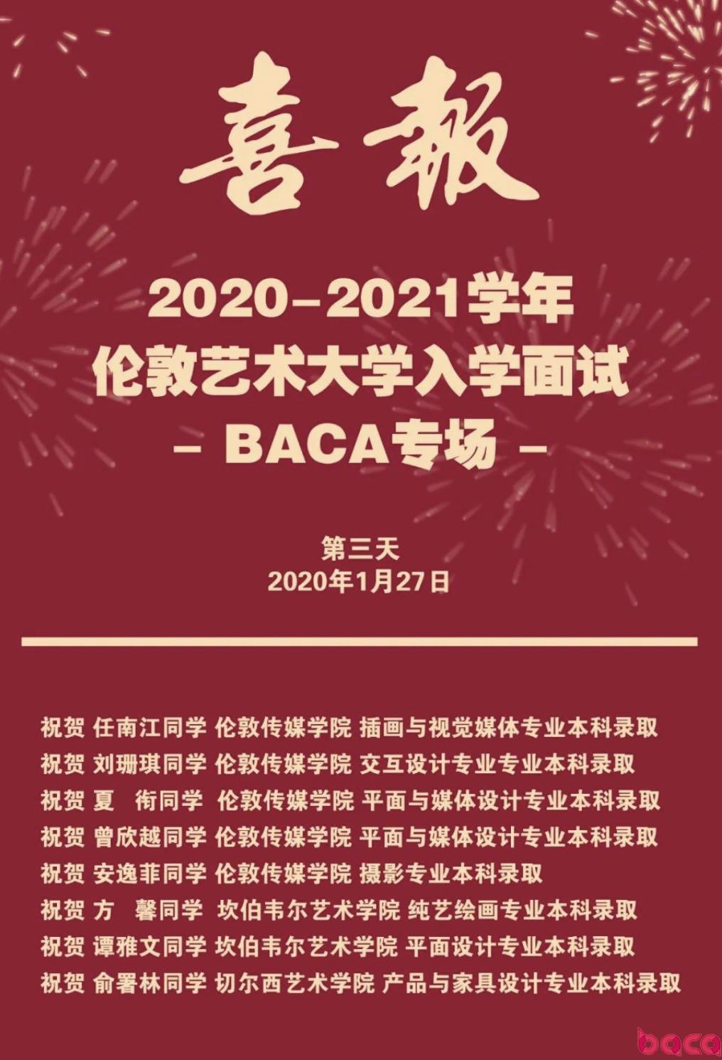 伦敦艺术大学BACA面试
