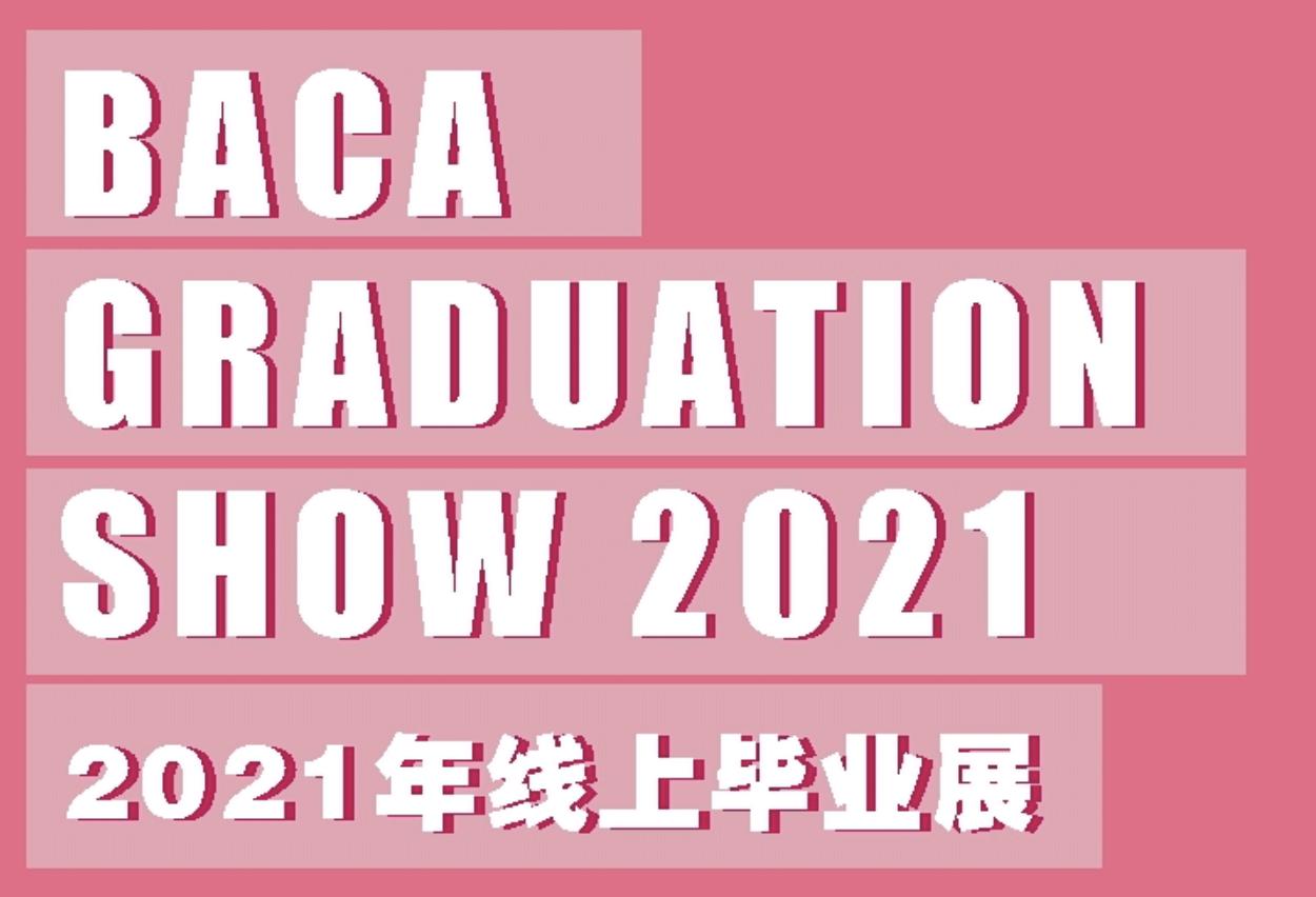 2021-2022年BACA国际艺术高中光荣榜
